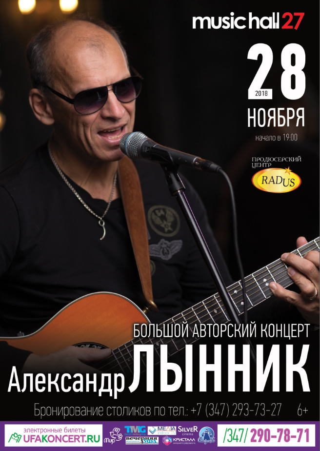 Афиша уфа на ноябрь концерты цирк шапито рязань премьер билеты