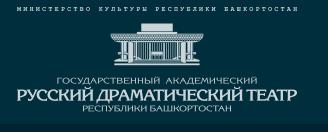 Теперь вы можете приобрести билеты на спектакли Русского Драматического театра в наших кассах!