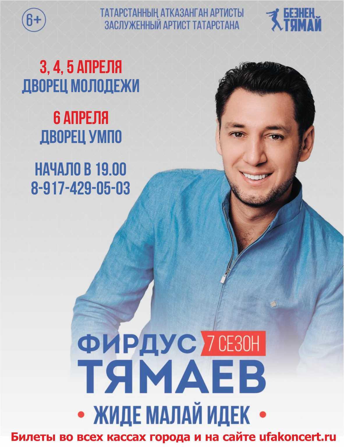 Билеты на концерт фирдус тямаев уфа краснодарский молодежный театр афиша на октябрь 2016