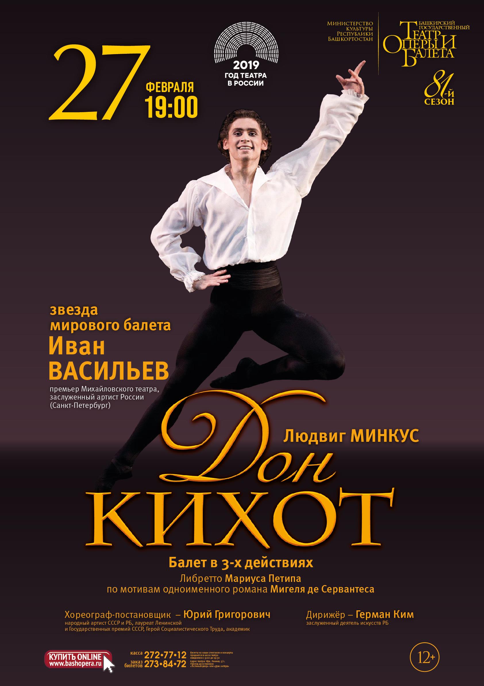 Билеты на концерты в уфе на башкирские драматический театр афиша великий новгород
