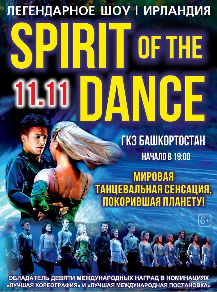 Танцевальное шоу «Spirit of the Dance»
