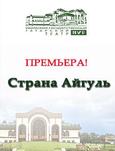 Спектакль «Страна Айгуль»
