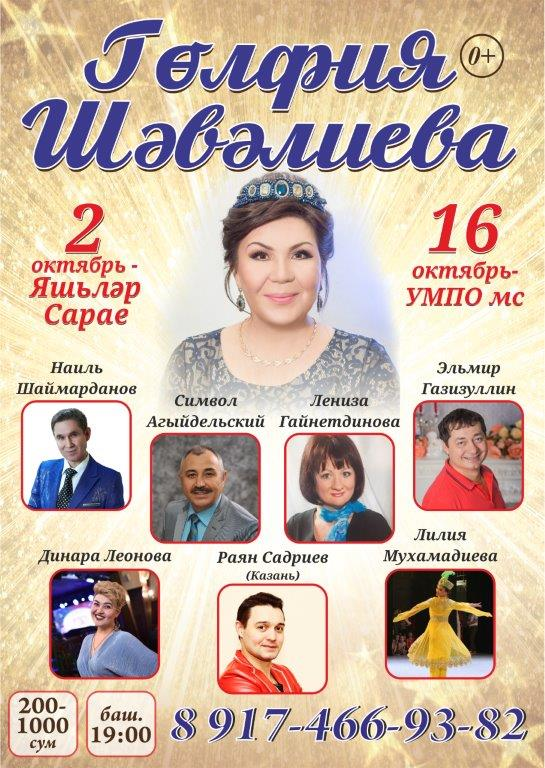 Гульфия Шафалиева