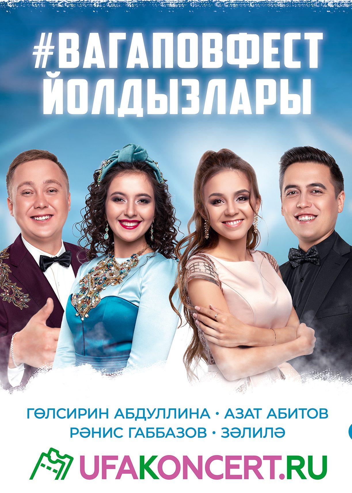 Концерт «Звёзды #Вагаповфест»