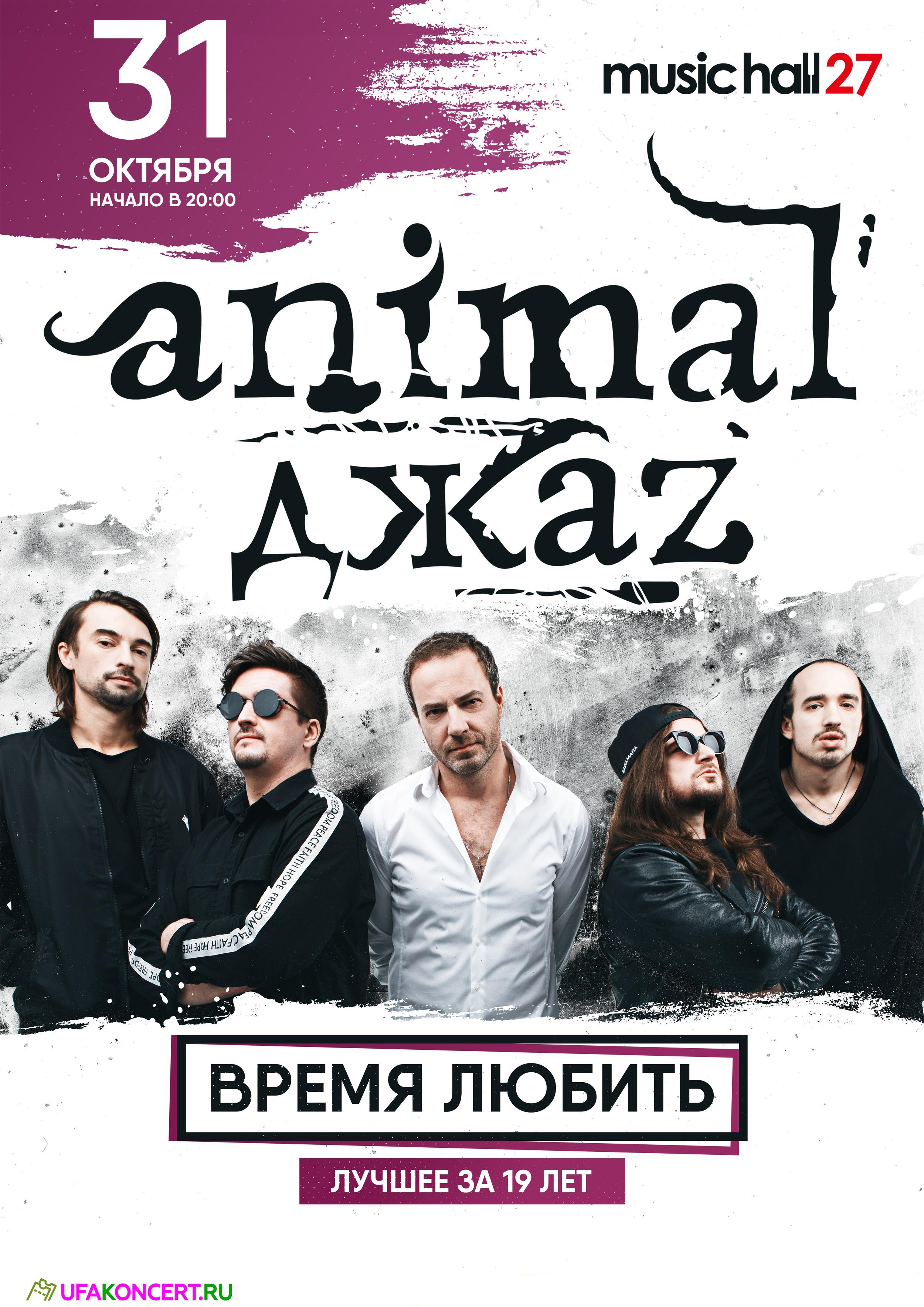 Animal ДжаZ «Время любить». Лучшее за 19 лет!