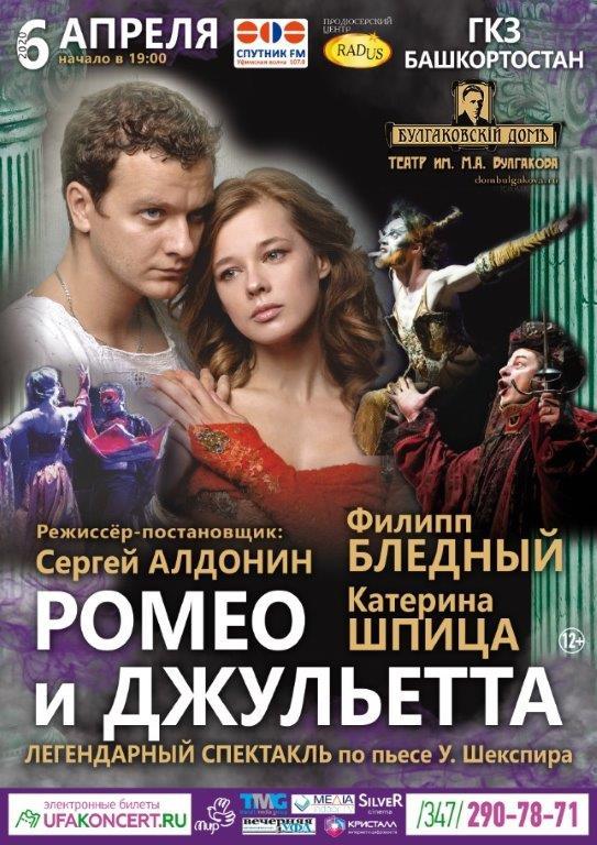 Спектакль «Ромео и Джульетта» Сергея Алдонина