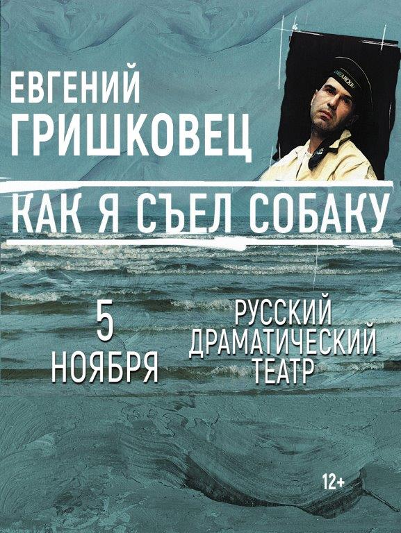 Евгений Гришковец «Как я съел собаку»