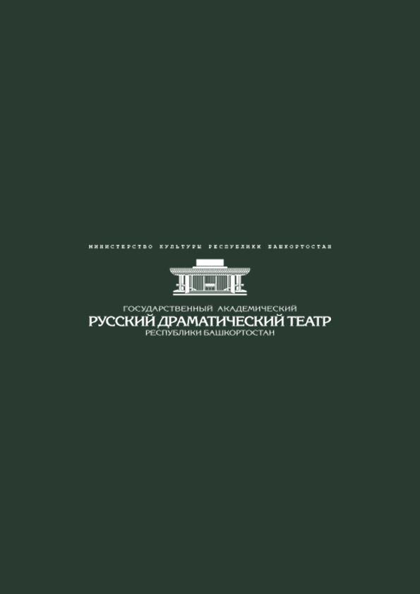 Спектакль «Старый дом»