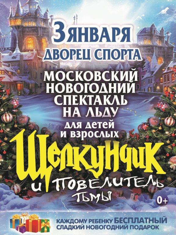 Спектакль на льду «Щелкунчик и повелитель тьмы»