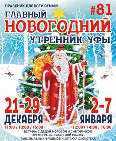 Главный новогодний утренник Уфы