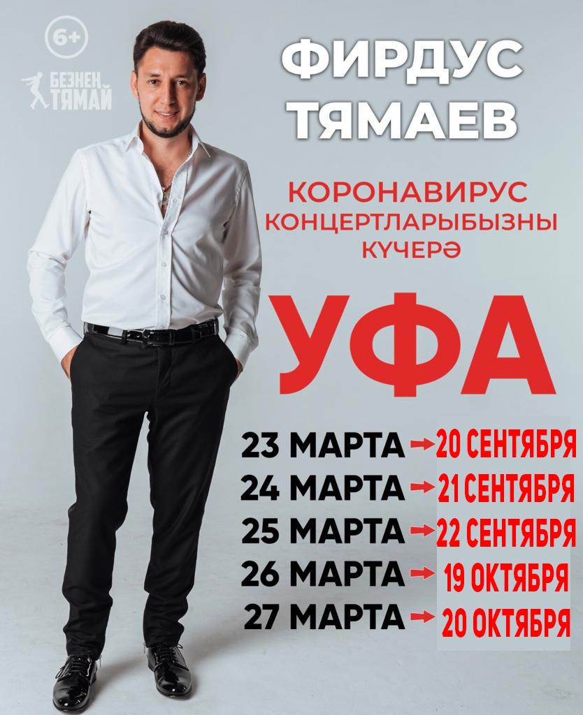 Фирдус Тямаев «Ялгыз Торна» 8 сезон