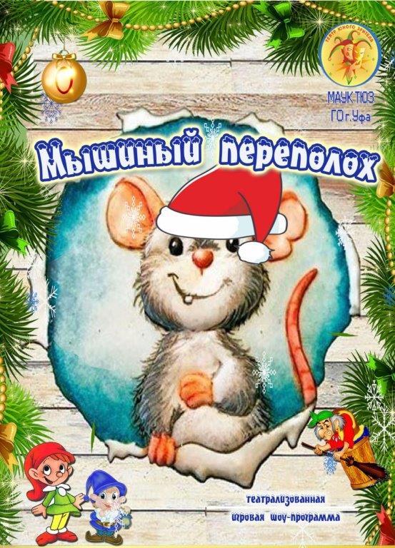 Мышиный переполох. Новогодняя игровая программа.