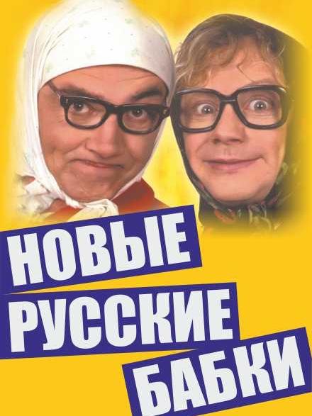 Новые русские бабки г. Стерлитамак
