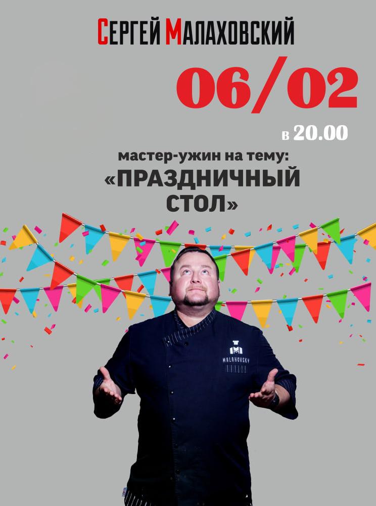Мастер-ужин Сергея Малаховского
