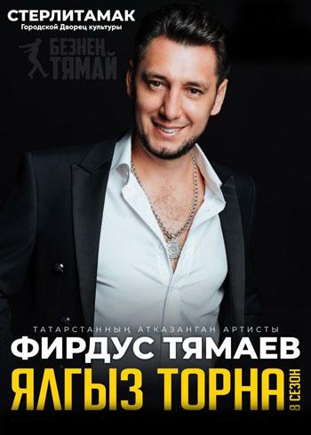 Фирдус Тямаев г. Стерлитамак