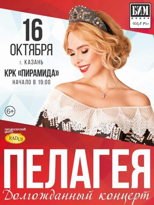 ПЕЛАГЕЯ в Казани