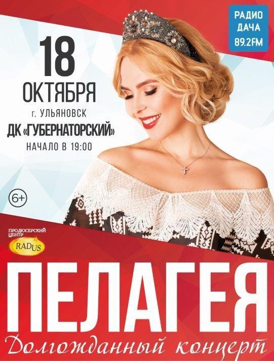 ПЕЛАГЕЯ в Ульяновске