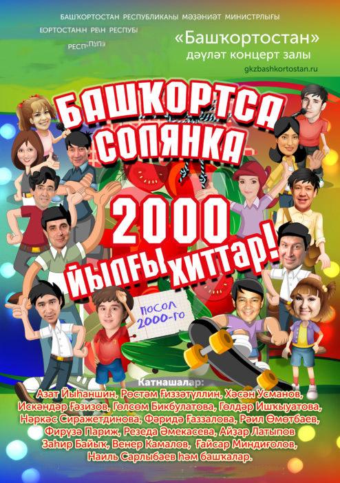 Башкортса солянка-2000 йылгы хиттар!