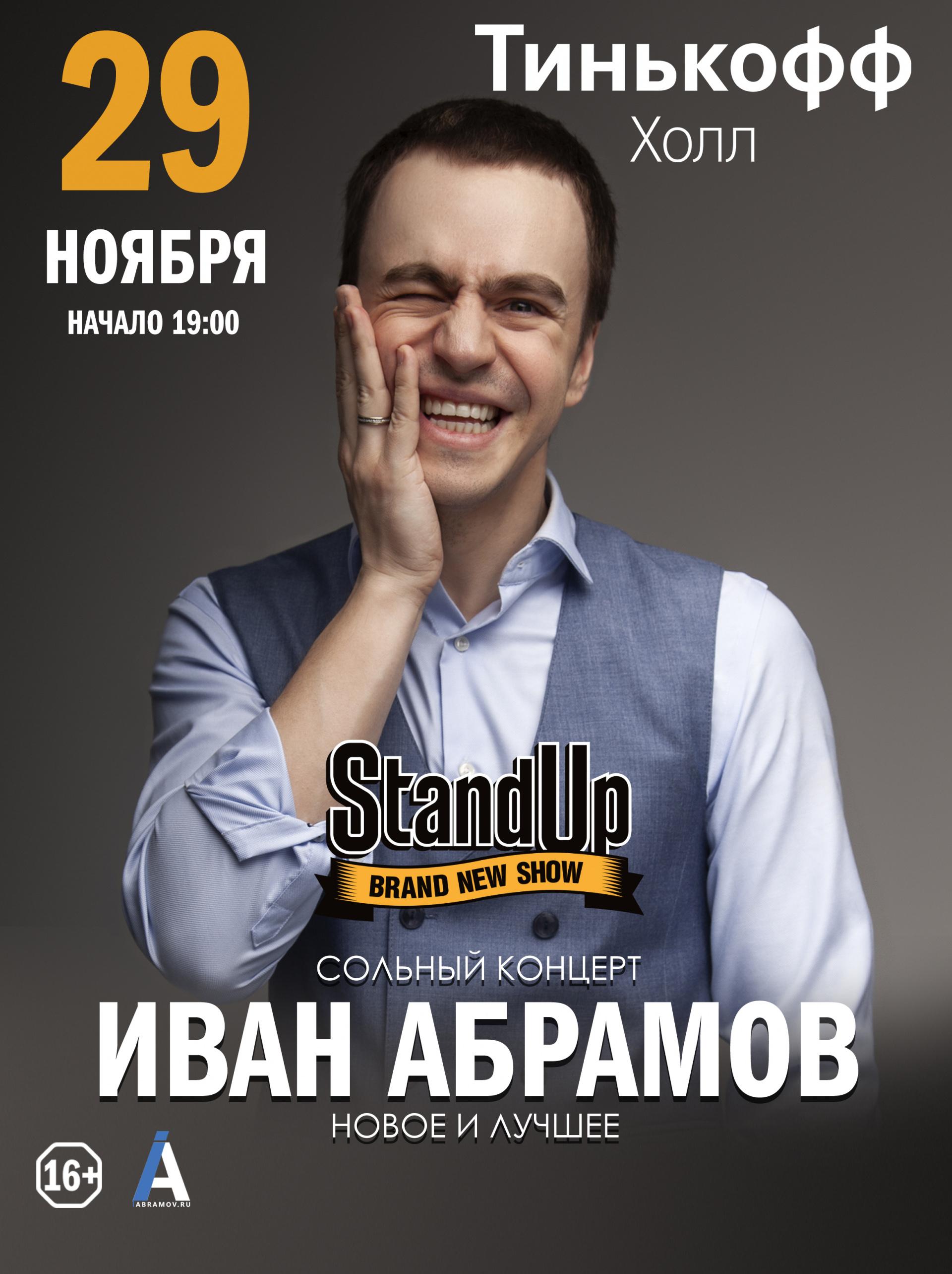 Иван Абрамов. Сольный концерт.