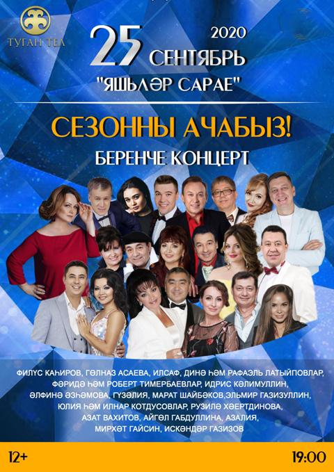 Открытие Нового Концертного Сезона от телеканала «Туган Тел»