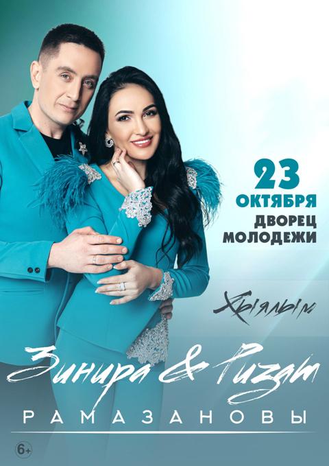 Ризат и Зинира Рамазановы