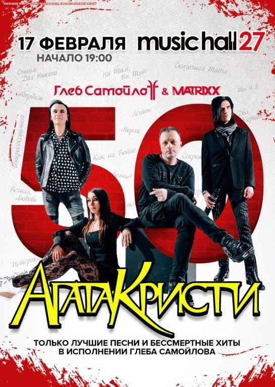 Глеб Самойлов (Агата Кристи) и The Matrixx