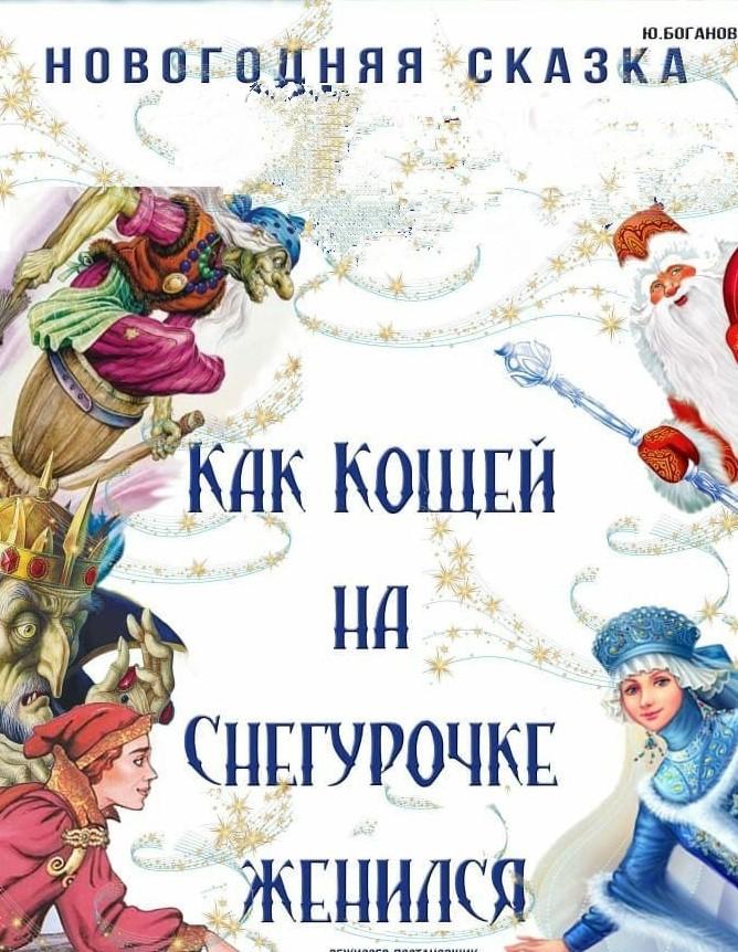 Новогодняя сказка «Как Кощей на Снегурочке женился»