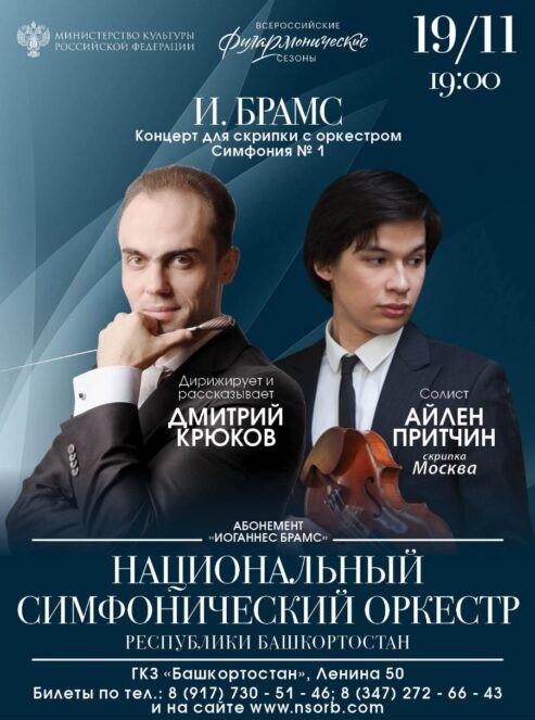 Концерт симфонической музыки И. Брамс