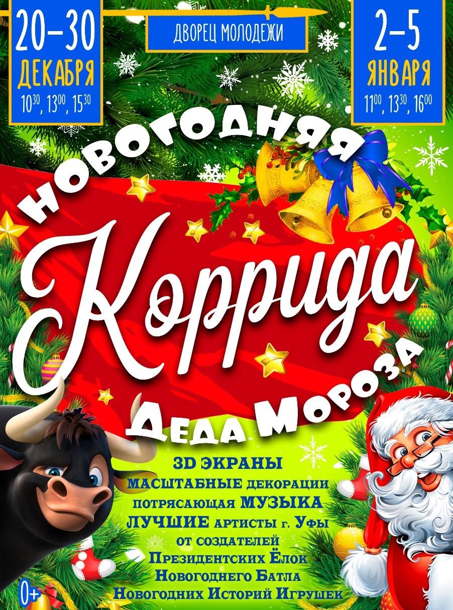 Шоу «Новогодняя Коррида Деда Мороза!»