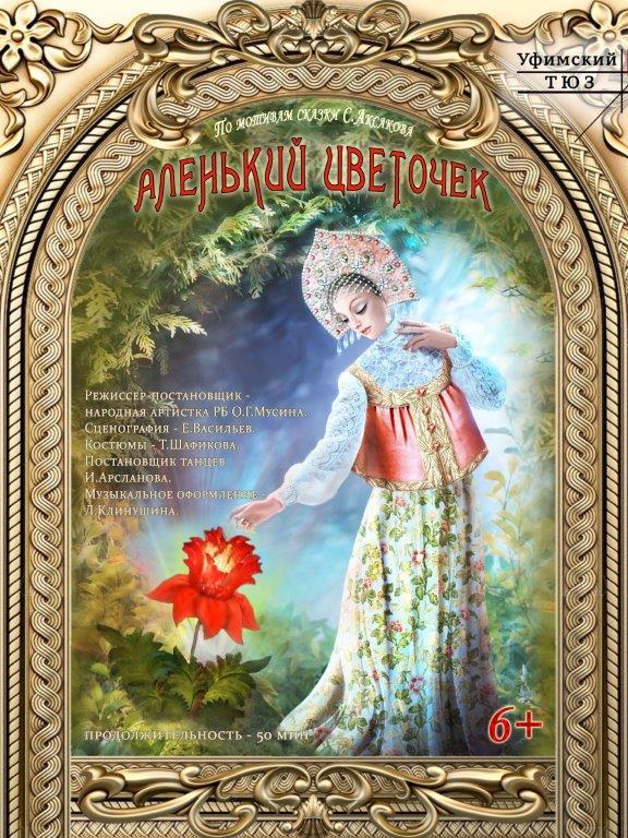 Сказка «Аленький цветочек»