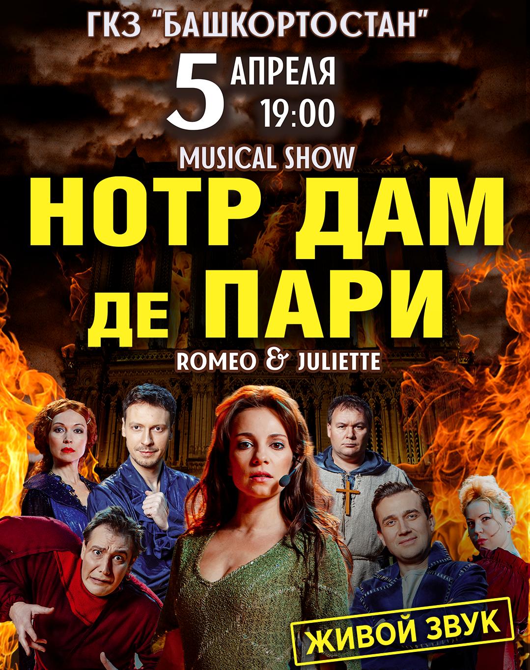 Мюзикл-шоу «Нотр Дам де Пари.Ромео и Джульетта»
