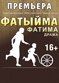 Спектакль «Фатима»