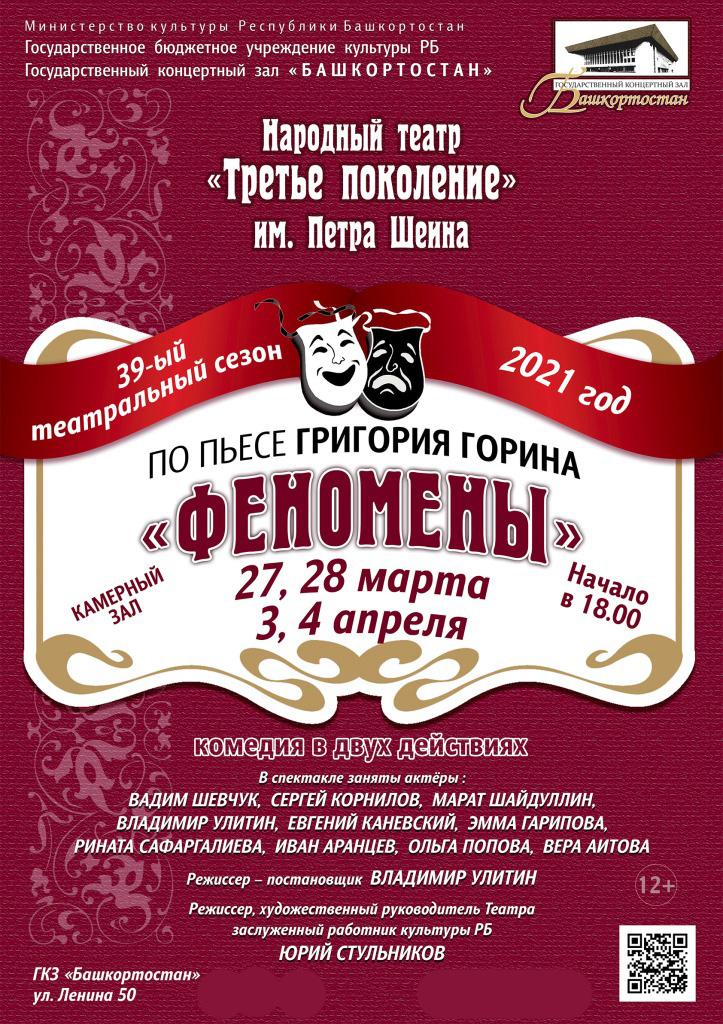 Cпектакль «Феномены» по пьесе Г.Горина. Народный театр им. П.Шеина