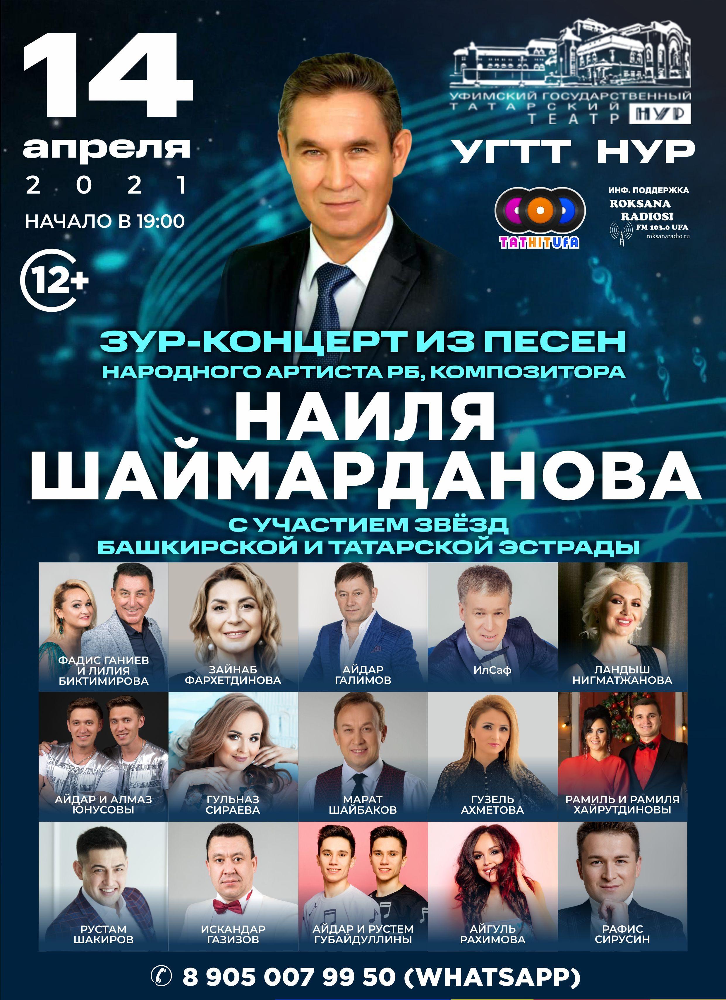 Большой концерт из песен композитора, НА РБ Наиля Шаймарданова с участием звёзд Башкирской и Татарской эстрады