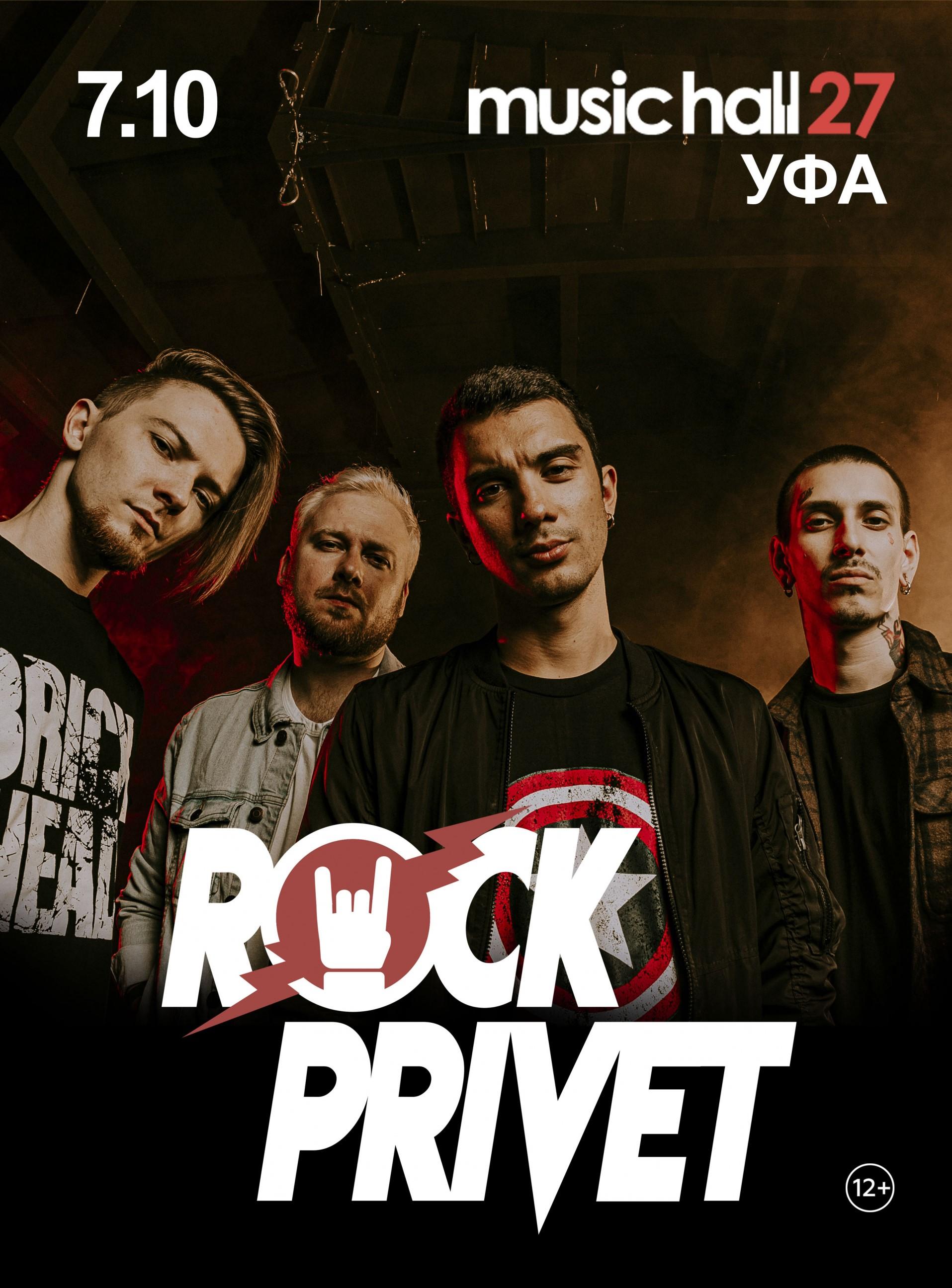 Концерт группы «Rock Privet»