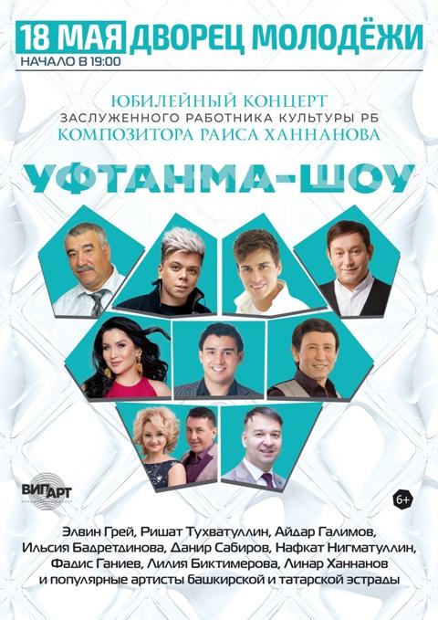 Концерт «Уфтанма — шоу»