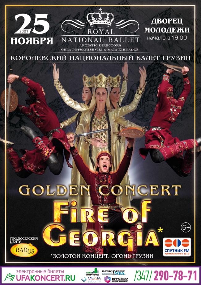 Королевский балет Грузии GOLDEN CONCERT