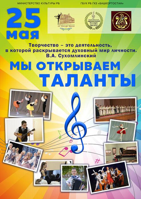 Концерт «Мы открываем таланты»