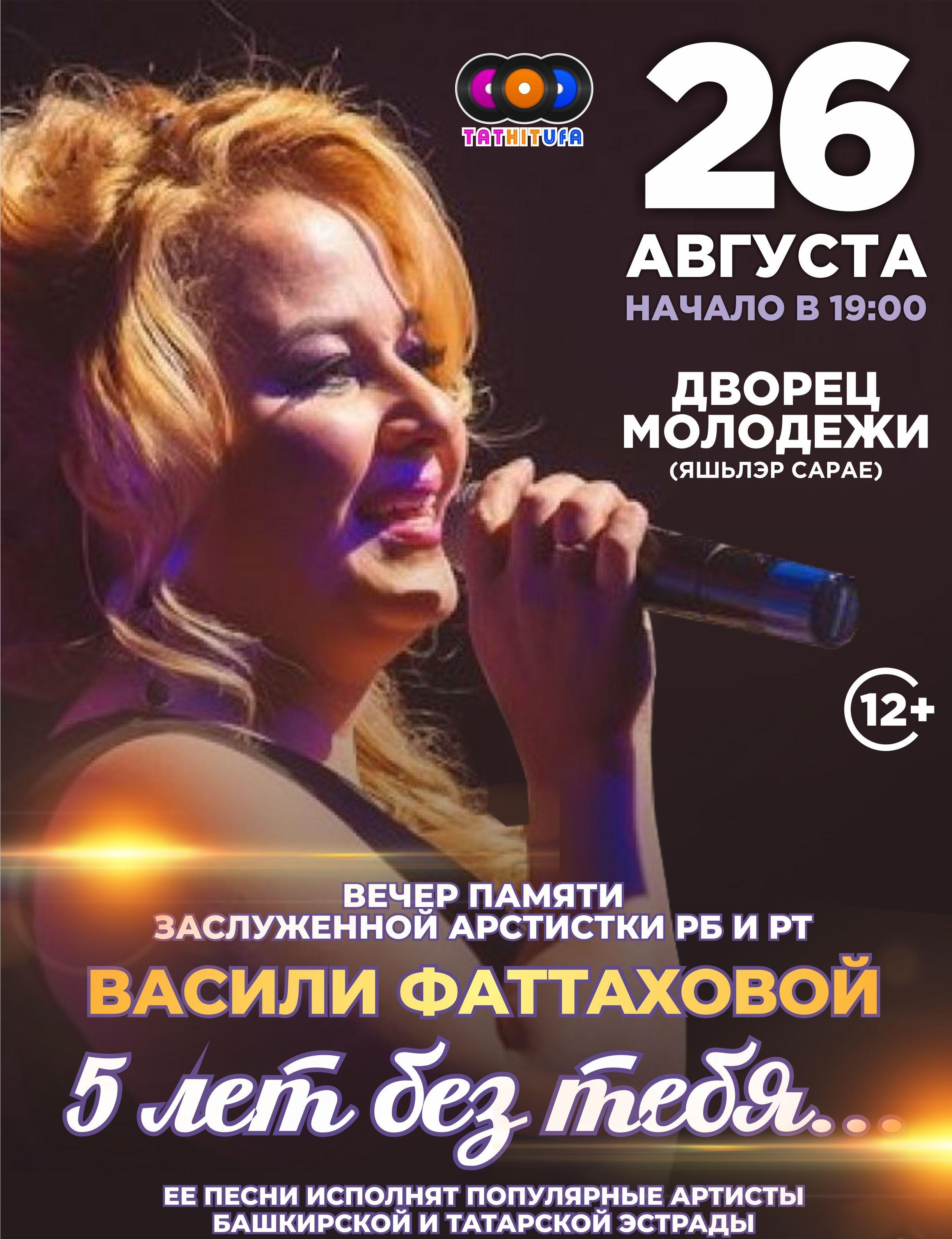Концерт памяти Васили Фаттаховой «5 лет без тебя»