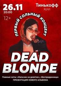 Концерт «Dead Blonde»