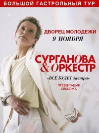 Группа «Сурганова и Оркестр»