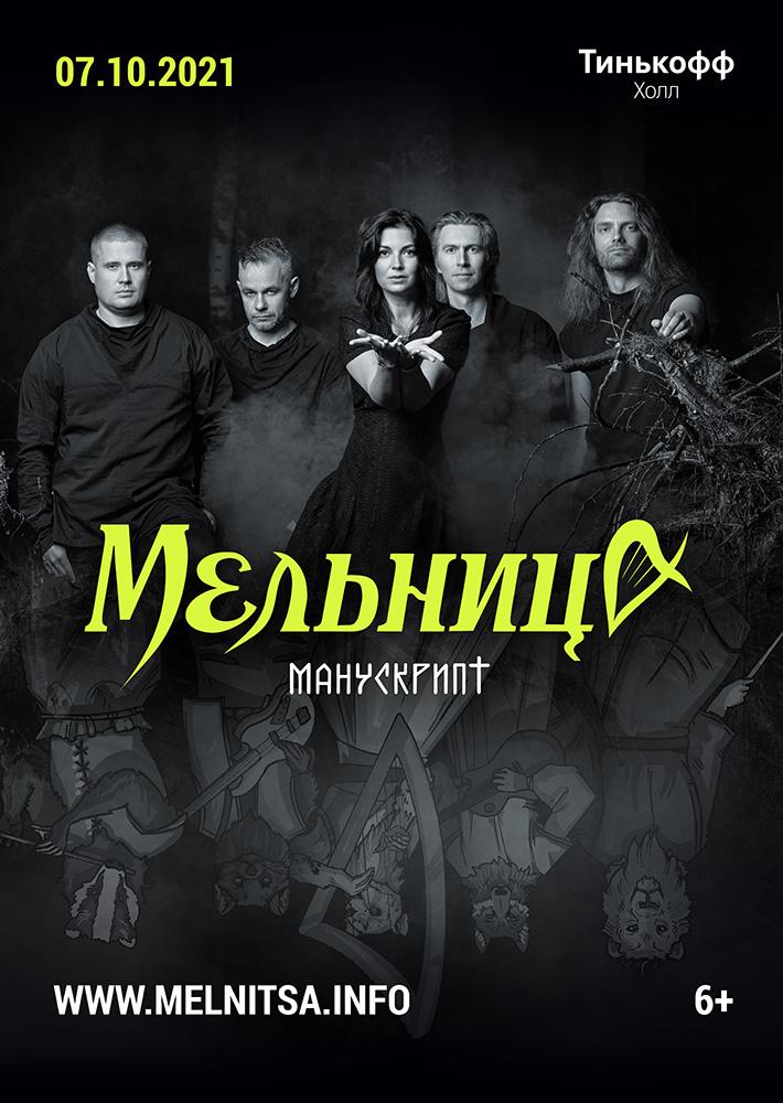 Группа «Мельница». Презентация альбома «Манускрипт»