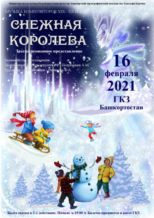 Театрализованное представление «Снежная королева»