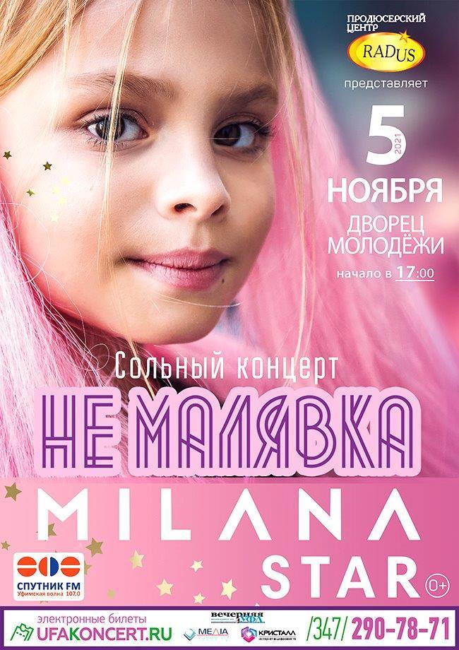 Милана Star с сольным концертом «Не Малявка»