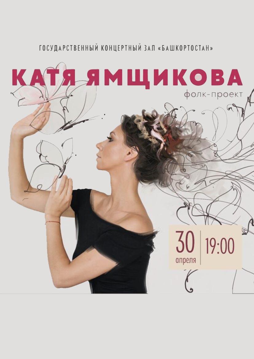 Катя Ямщикова. Фолк-проект.