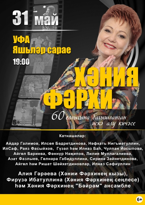 Вечер памяти, посвященный 60-летию со дня рождения Хании Фархи