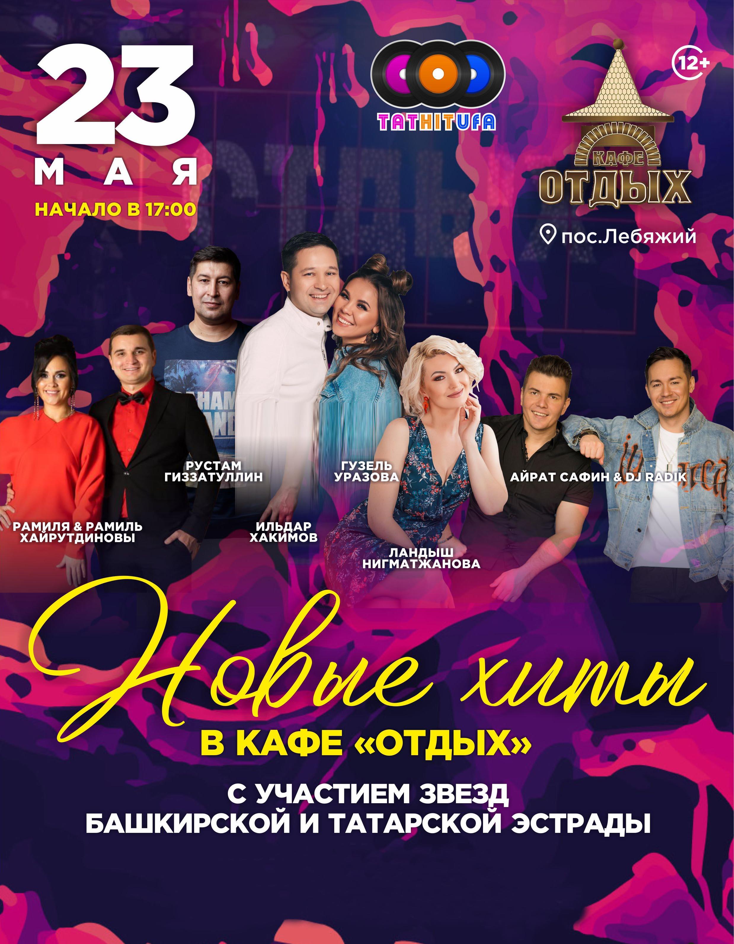Новые хиты весны с участием звезд башкирской и татарской эстрады