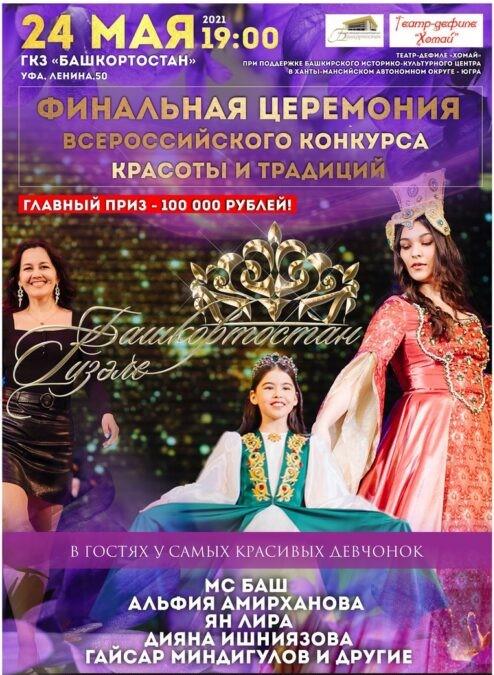 Всероссийский конкурс красоты и традиций «Башкортостан Гузэле»
