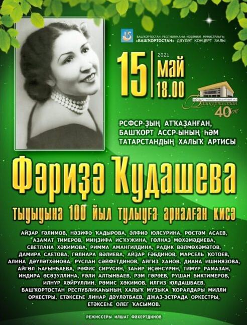 Концерт, посвященный 100-летию Фариды Кудашевой