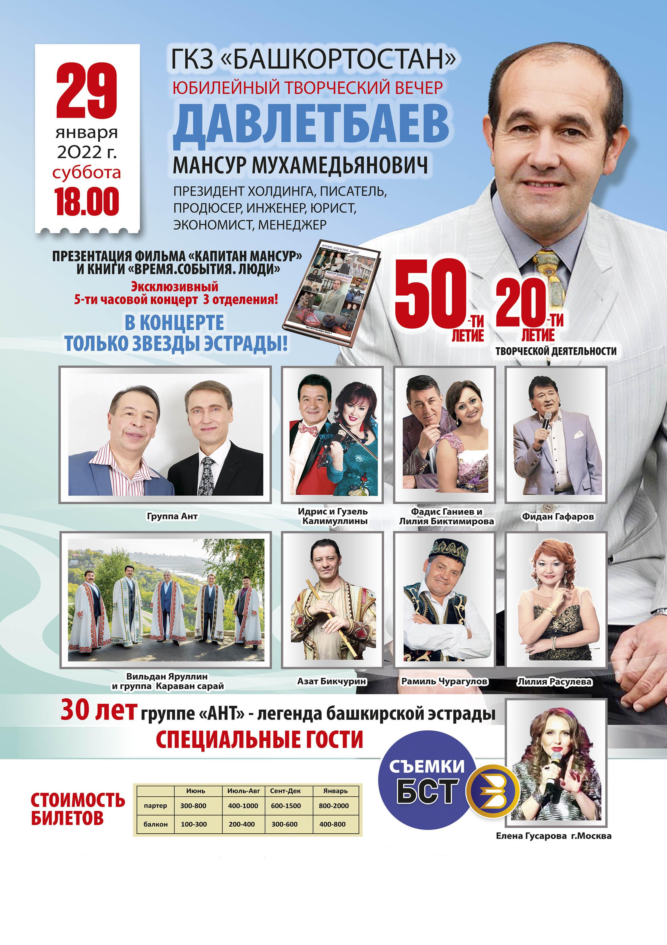Давлетбаев Мансур Мухамедьянович. Юбилейный творческий вечер!